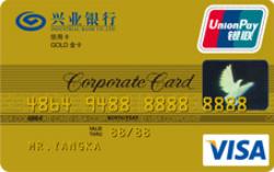 兴业银行VISA 商务采购卡