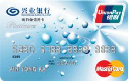 兴业银行尚白金信用卡