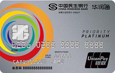 民生华润通联名信用卡(白金卡)